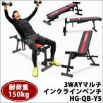 【予約:8月中旬入荷予定】ベンチマスタープロ 3WAY マルチインクラインベンチ 腹筋 背筋 高強度 腹筋マシン  HG-QB-Y5
