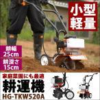 (予約:6月下旬入荷予定)(1年保証) 耕運機 耕うん機 耕耘機 52cc HAIGE HG-TKWKT520-A