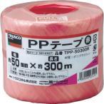 トラスコ中山:TRUSCO PPテープ 幅50mmX長さ300m 赤 TPP-50300R TPP-50300R