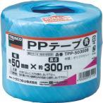 トラスコ中山:TRUSCO PPテープ 幅50mmX長さ300m 青 TPP-50300B 型式:TPP-50300B
