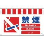 グリーンクロス:グリーンクロス 4ヶ国語入りタンカン標識ワイド 禁煙 NTW4L-6 型式:NTW4L-6
