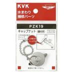KVK キャップナット(鎖付き)  PZK19