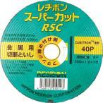 レヂボン スーパーカットRSC 105×1.6×15 40P RSC10516-40 【10枚セット】