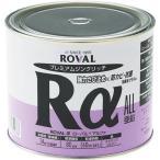ROVAL ローバルアルファ(高輝性シルバージンクリッチ) 0.7kg缶 ( RA-0.7KG ) ローバル(株)