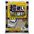 IRIS 516060 超固まる防草砂15Kg ( C15-BR (516060) ) アイリスオーヤマ(株)