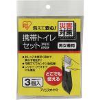 IRIS 529421 携帯トイレセット 3個入り ( KTS(529421) ) アイリスオーヤマ(株)