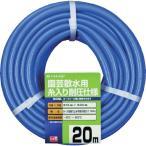 ガーデン耐圧15×20 20m PH04015FJ020TM