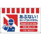 グリーンクロス 4ヶ国語入りタンカン標識ワイド あぶない NTW4L-1 ( NTW4L1 )