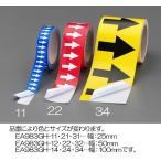 エスコ (ESCO)  25mmx16.5m 配管方向指示テープ(青/白) EA983GH-11