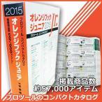 工事現場向けプロツールカタログ オレンジブックジュニア2015