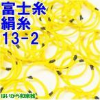 富士糸 2の絹糸 13-2 単品 長唄 民謡 ふじ糸 三味線糸 DM便を指定して送料全国120円