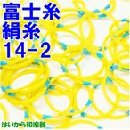 富士糸 2の絹糸 14-2 単品 地唄 民謡 ふじ糸 三味線糸 DM便を指定して送料全国120円