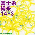 富士糸 3の絹糸 14-3 単品 地唄 民謡 ふじ糸 三味線糸 DM便を指定して送料全国120円