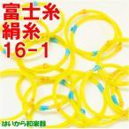 富士糸 1の絹糸 16-1 単品 民謡 小唄 ふじ糸 三味線糸 DM便を指定して送料全国120円