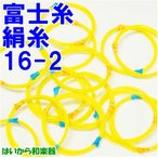富士糸 2の絹糸 16-2 単品 津軽 etc ふじ糸 三味線糸 DM便を指定して送料全国120円
