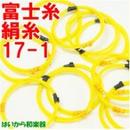 富士糸 1の絹糸 17-1 単品 民謡 小唄 ふじ糸 三味線糸 DM便を指定して送料全国120円