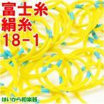 富士糸 1の絹糸 18-1 単品 民謡 etc ふじ糸 三味線糸 DM便を指定して送料全国120円