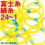 富士糸 1の絹糸 24-1 単品 津軽 ふじ糸 三味線糸 DM便を指定して送料全国120円