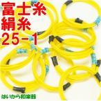 富士糸 1の絹糸 25-1 単品 津軽 ふじ糸 三味線糸 DM便を指定して送料全国120円