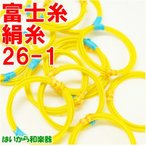 富士糸 1の絹糸 26-1 単品 津軽 ふじ糸 三味線糸 DM便を指定して送料全国120円