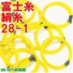 富士糸 1の絹糸 28-1 単品 津軽 ふじ糸 三味線糸 DM便を指定して送料全国120円