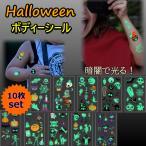 ハロウィン コスプレ ボディーシール 10枚セット 子供 光る 可愛い タトゥーシール デザインシール ファッションシール
