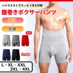 腹巻ボクサーブリーフ 腹巻 腹巻パンツ ボクサーパンツ 腹巻付き メンズ インナー 冷え対策 防寒