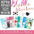 KF94 マスク 不織布 10枚 セット 韓国製 本物 正規品 KFAD 韓流 当日発送
