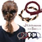 ヘアゴム ロープ シンプル カジュアル ミックス おしゃれ ワンポイント セット ヘアアレンジ ヘアアクセサリー 髪飾り ロープゴム 追跡可能メール便対応