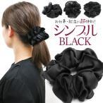 シュシュ 黒 ブラック ヘアアクセサリー ヘアゴム 就活 冠婚葬祭 追跡可能メール便対応 シンプルブラック