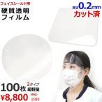 フェイスシールド フェイスガード シート ウィルス対策 花粉 防止 飛沫 感染予防 対策 クリア 業務用 手作 硬質透明フェイスシールド0.2mm(100枚セット)