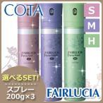 【送料無料】コタ フェアルシア スプレー 200g × 選べる3本本セット 《ソフト・ミドル・ハード》