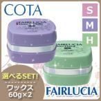 【送料無料】コタ フェアルシア ワックス 60g × 選べる2個セット 《ソフト・ミドル・ハード》