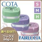 【送料無料】コタ フェアルシア ワックス 60g × 選べる3個セット 《ソフト・ミドル・ハード》