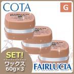 【送料無料】コタ フェアルシア ワックス グロス 60g × 3個セット