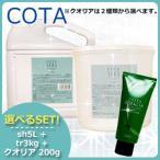 【送料無料】コタセラ シャンプー 5L + トリートメント 3Kg + クオリア 200g 選べる3点セット