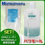 ハツモール DNA ビューティ スカーフソープ 1000mL 詰め替え + 専用空容器 セット