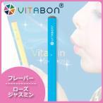 VITABON ビタボン 正規品 ビタミン水蒸気スティック ジャスミン&ローズ ペンシル型 電子タバコ