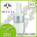【送料無料】ムコタ アデューラ アイレ 03 ライトベールコンディショナーリゼ 700g 詰め替え