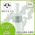 【送料無料】ムコタ アデューラ アイレ 06 ヘアマスクトリートメントモイスチャー 700g 詰め替え