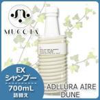 【送料無料】ムコタ アデューラ アイレ デューン EX シャンプー 700mL 詰め替え