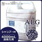 【送料無料】パシフィック プロダクツ アルグ スーパーマッド シャンプー M 4000mL 詰め替え