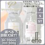 【送料無料】アペティート プロクリスタル effe シャンプー 700mL + ヘアマスク 500g 詰め替え 選べるセット