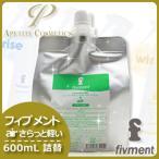【送料無料】アペティート PC フィブメント 【エアー】 air  さらっと軽いタイプ 洗い流さないトリートメント 詰め替え 600mL