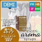 【送料無料】デミ ヘアシーズンズ アロマシロップス トリートメント 2000g 詰め替え 選べる 4タイプ (FM/MW/HB/IF)