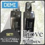 【送料無料】デミ ビオーブ フォーメン スキャルプクレンジング 550mL + スキャルプパックジェル 550g セット