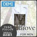 【送料無料】デミ ビオーブ フォーメン フォルスナリシングX 450mL 詰め替え