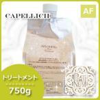【送料無料】CAPELLICH カペリッチ プラチナム トリートメントアフロディーテ 詰め替え 750g