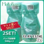 【送料無料】モルトベーネ クレイエステパック EX 500g × 2個 セット