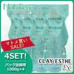 【送料無料】モルトベーネ クレイエステパック EX 1000g × 4個 セット